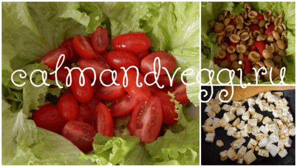 Вегетарианский Цезарь