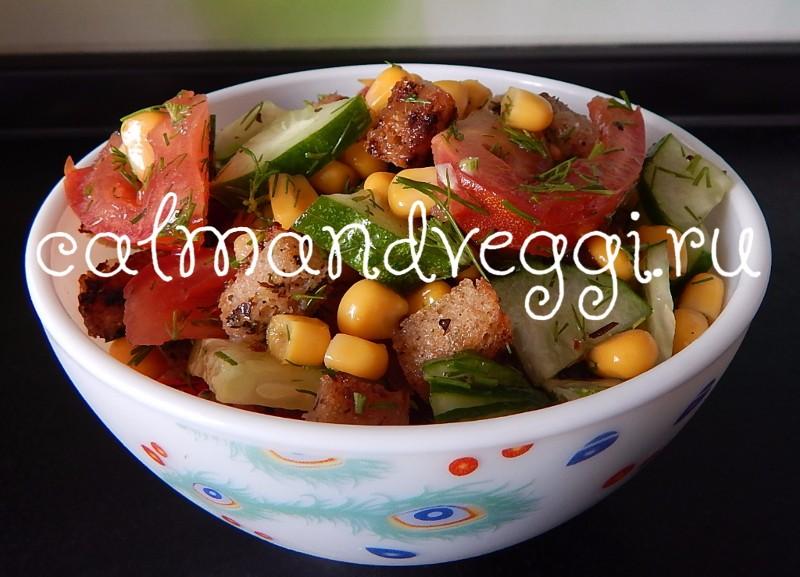 Свежий салат с кукурузой и сухариками