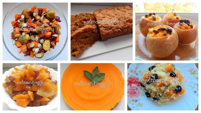 вегетарианские рецепты с тыквой