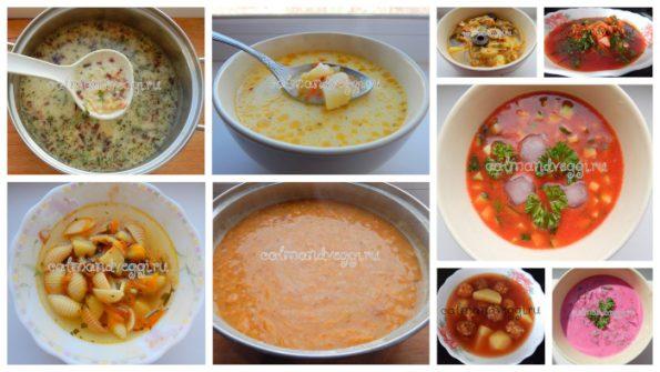 вкусные вегетарианские супы пошаговые рецепт с фото