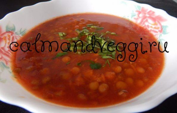 вегетарианский чечевичный суп с томатами пошаговый рецепт с фото