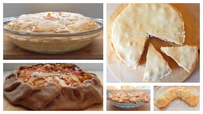 постный пирог с яблоками пошаговые рецепты с фото